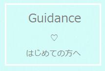 ガイダンス1